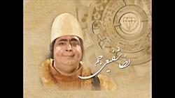 Ganj Mozafar 01 - سریال گنج مظف...