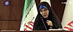 همایش راز ماندگاری چالش ها در اقتصاد ایران - دکتر فاطمه حسینی