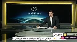 اخبار ورزشی 18:45 - آغاز ف...