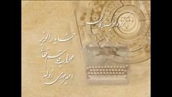 Ganj Mozafar 12 - سریال گنج مظف...