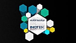 گزارش اختصاصی از inotex 201:...
