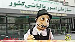 اجاره دادن حساب بانکی در طنز عروسکی آددای با لهجه همدانی