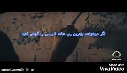 بهترین های رپ فارسی