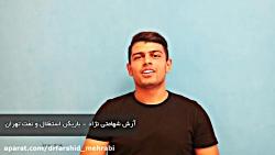 آرش شهامتی نژاد و دربی 9...