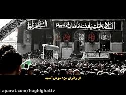 نماهنگ اربعینی هلا بزواری - حسن شناوه - زیر نویس فارسی