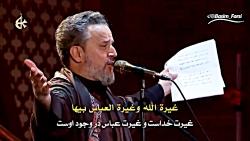 """قصیده """"لیله من لیل الحشر"""" حاج باسم کربلائی با ترجمه و زیرنویس فارسی"""