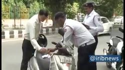 افزایش 10 برابری جریمه در هند