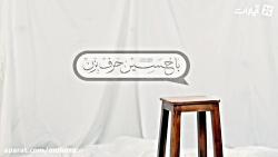 صحبت های احسان شریفیان و حس حال شون نسبت به امام حسین علیه السلام
