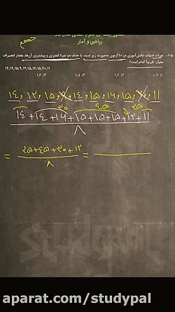 کنکور 98 انسانی/ درس ریاضی/ تست 5/ واریانس و انحراف معیار