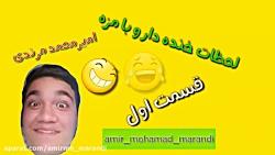 لحظات خنده دار _قسمت اول ::: امیرمحمد مرندی