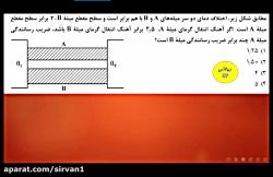 رسانندگی دو میله کنکور 97 از استاد سیروان احمدی