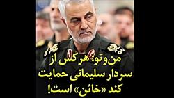 شبکه منوتو: هرکس از سردار سلیمانی حمایت کند خائن است