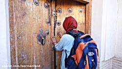 کرمان لند Kerman Land