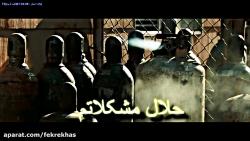 ویدیو انگیزشی من حلال م...