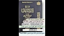 کشف الشبهات/درس هشتم/شیخ دکتر صلاح الدین جوهری حفظه الله