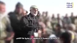 سخنان حاج قاسم در جمع رزمندگان ایرانی عملیات البوکمال