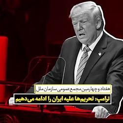 ترامپ در  مجمع عمومی سازمان ملل چه گفت؟