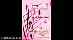 انتشار کتاب تمرین دو صدایی سنتور و تکنیک 4. محسن غلامی