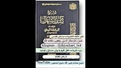 کشف الشبهات/درس نهم/شیخ دکتر صلاح الدین جوهری حفظه الله