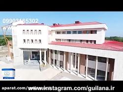 منطقه گردشگری دانشگاه گیلان رشت