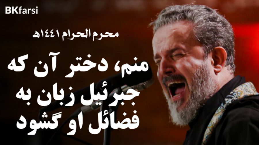 بی کی فارسی ترجمۀ تخصصی مداحی های ملاباسم کربلایی