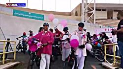 همایش دوچرخه سواری بانوان به مناسبت روز جهانی بدون خودرو
