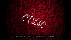 رسید محرم، دل بیقراره   میثم مطیعی