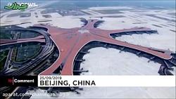 افتتاح فرودگاه بزرگ پکن