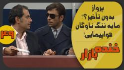 طنز خنده بازار 2 - قسمت 49: پرواز بدون تاخیر با خلبان بی کلاس