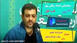 مجله پرشین تک| سخنرانی استاد رائفی پور-شرح زیارت اربعین- 1 آبان 97 (جلسه اول)