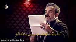 "قصیده ""انا بنت الهتف جبریل"" حاج باسم کربلائی با ترجمه و زیرنویس فارسی"