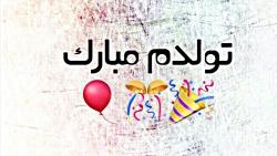 تولدم مبارک البته دیروز بود :|