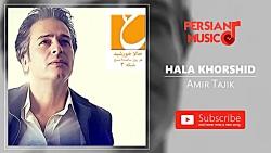 Amir Tajik - Hala Khorshid (امیر تاجیک - حالا خورشید)