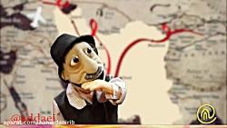 طنز عروسکی آددای با لهجه همدانی_این قسمت پدر آددای چگونه همدانی شد؟