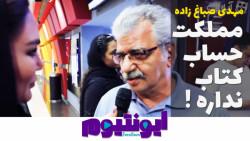 اعتراض مهدی صباغ زاده به صداسیما و حوزه هنری