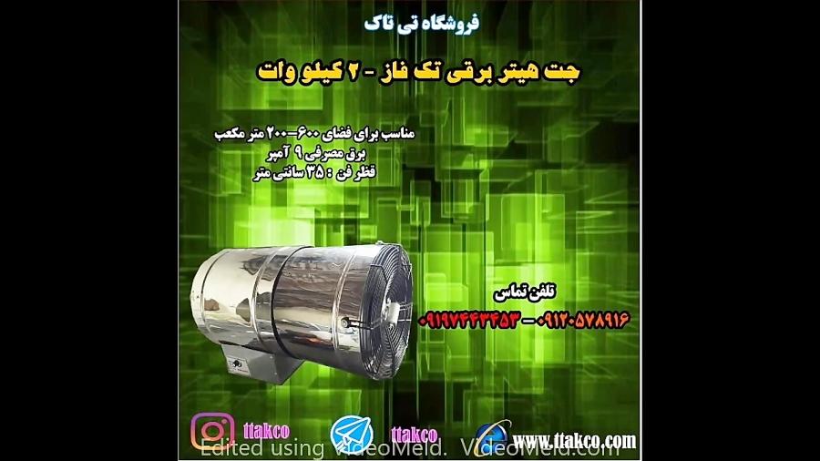 بخاری گلخانه ، بخاری گلخانه ای کوچک - 09120578916