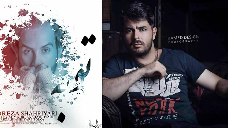 # آهنگ زیبای بهزاد پکس و احمد سلو به نام عشق ک