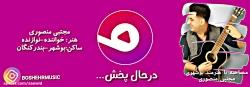 مصاحبه اپلیکیشن بوشهر موزیک با خواننده کنگانی آقای مجتبی منصوری