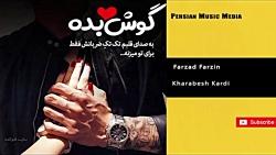 Farzad Farzin - فرزاد فرزین - خرابش کردی