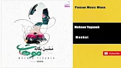 Mohsen Yeganeh - محسن یگانه - موهات