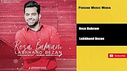 Reza Bahram - رضا بهرام - لبخند بزن