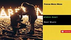 Afshin Azari - افشین آذری