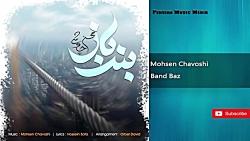 Mohsen Chavoshi   Band Baz   آهنگ بندباز محسن چاوشی