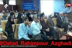 پیشرفت های ایران بعد از انقلاب(7) استاد رحیم پور ازغدی