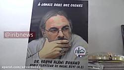 تشییع پیکر پروفسور یحیی بونو رهیافته فرانسوی در ساحل عاج