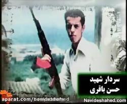 مصاحبه با سردار شهید حس...