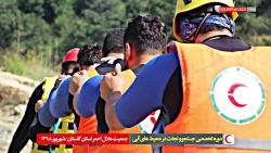 دوره آموزشی تخصصی جستجو و نجات در محیط های آبی جمعیت هلال احمر گلستان