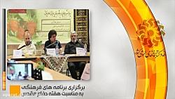 بسته خبری نهاد کتابخانه های عمومی کشور (16)