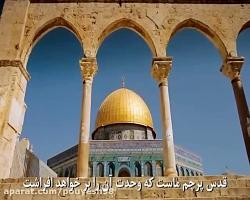 القدس رایتنا | حاج میثم مطیعی