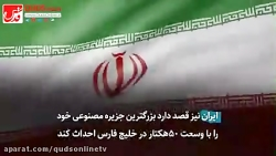 ساخت اولین جزیره مصنوعی در ایران
